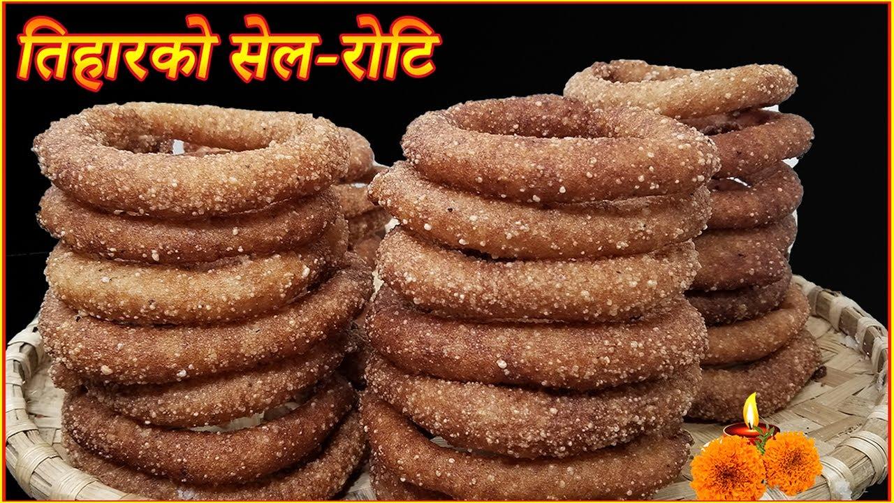 सेल रोटि selroti बनाउने सबैभन्दा सजिलो तरिका / How to make Traditional Nepali sel roti recipe - YouTube