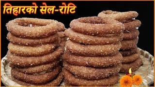 सेल रोटि बनाउने सबैभन्दा सजिलो तरिका / How to make Traditional Nepali Sel Roti / Sel Roti for Tihar
