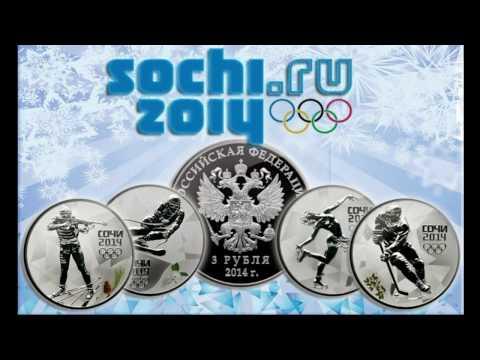 Набор олимпийских серебряных монет Сочи 2014 часть 1