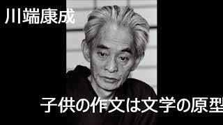 川端康成「子供の作文は文学の原型」
