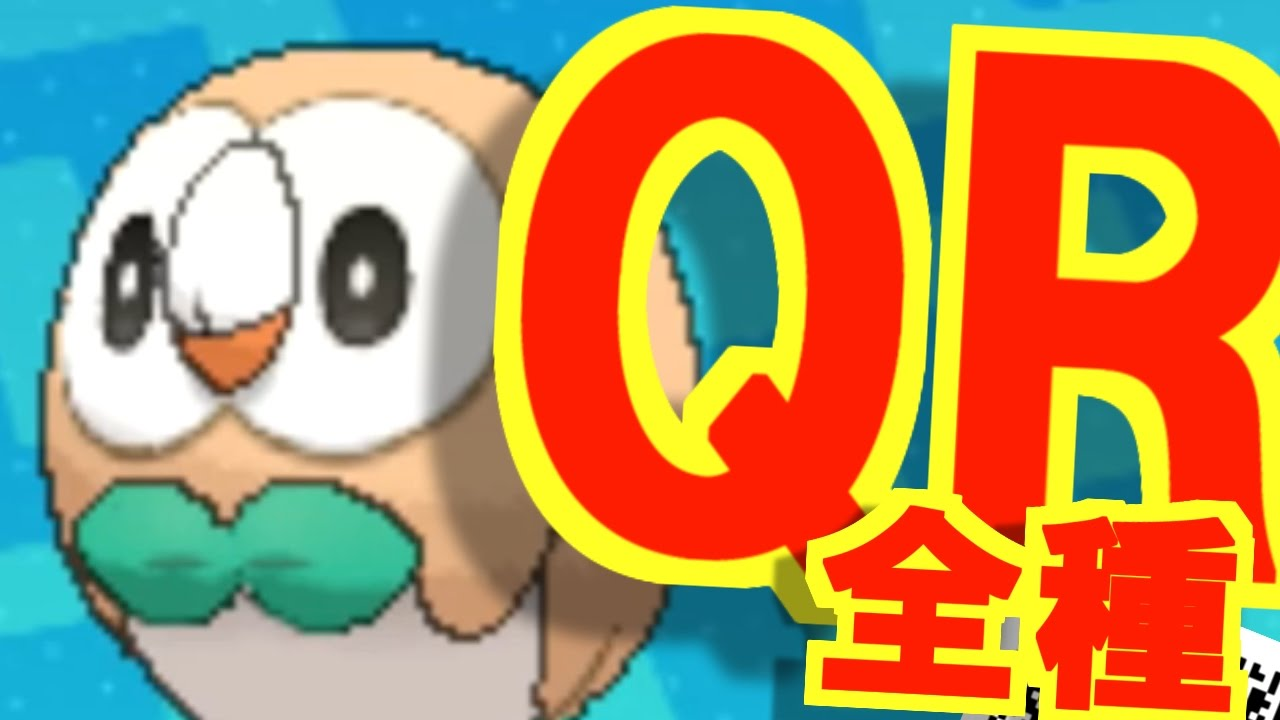 ポケモン サン・ムーン】 qr コード全種一覧 【smアローラ図鑑まとめ