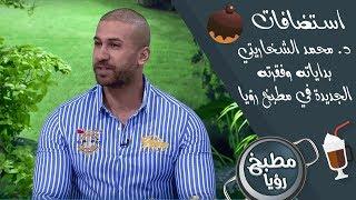 د.  محمد الشخاريتي - بداياته وفقرته الجديدة في مطبخ رؤيا