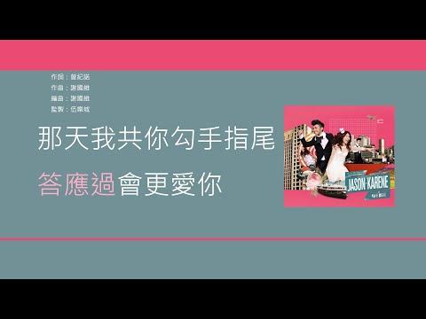 鍾一憲 & 麥貝夷 Jason Chung & Karene Mak  勾手指尾 [歌詞同步/粵拼字幕]