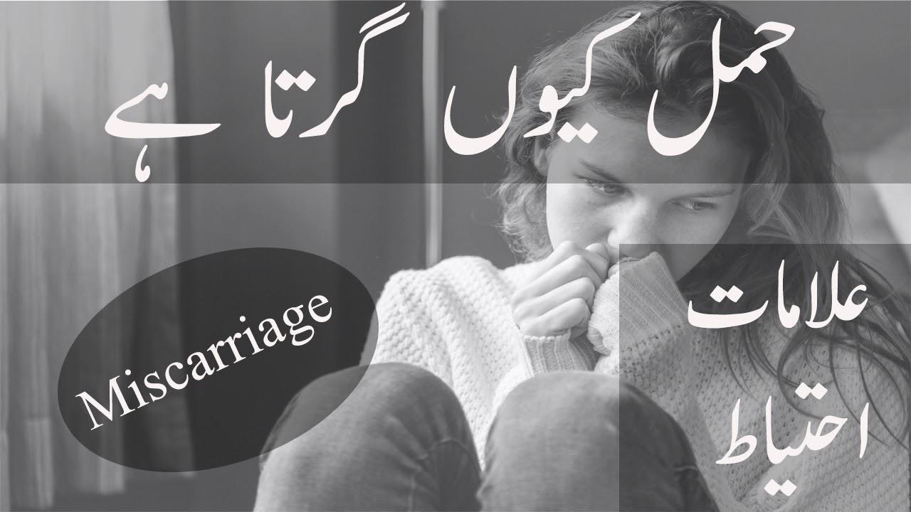 Missed Periods And Pregnancy Problems Pregnancy Symptoms In Urdu Youtube