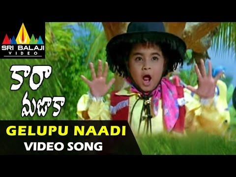 Cara Majaka Songs | Gelupu Naadi Gajala Video Song | Geethika, Sangeetha, Ramji | Sri Balaji Video