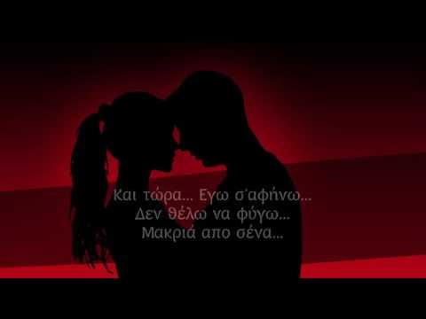 Anathema - Parisienne Moonlight ( Greek lyrics)