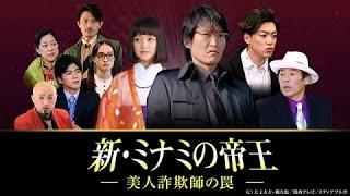 萬田銀次郎(千原ジュニア)が金貸しを営む大阪ミナミに、教祖を名乗る...