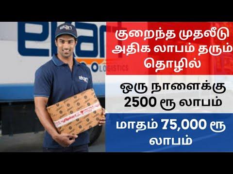 business ideas in tamil,tamil nadu,small business ideas in tamil,business ideas tamil,business ideas