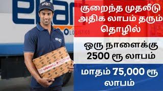 business ideas in tamil,tamilnadu,small business ideas in tamil,business ideas,small business ideas