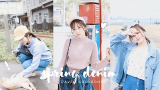 BabyShadow ◊ SPRING LOOKBOOK! 春天韓妹穿搭・2017 PANTONE必備丹寧Denim單品 ♡