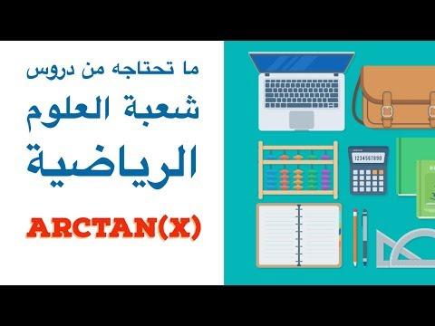 La Fonction Arctan(x) - Pour Les Concours ENSA-ENSAM