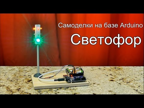 Project 2 Simple LED Traffic Lights Beginner Arduino