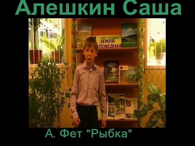 Изображение предпросмотра прочтения – АлександрАлешкин читает произведение «Рыбка» А.А.Фета