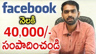 How to Earn Money with Facebook Page | How to Monetize Facebook