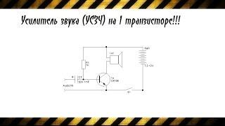 Усилитель звука на 1 транзисторе своими руками (Усилитель класса А)