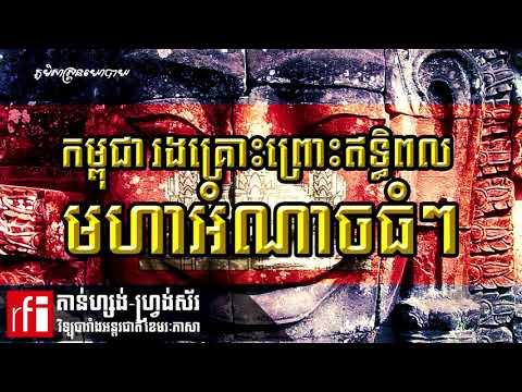 Geopolitical Analysis of Cambodia/ កម្ពុជារងគ្រោះព្រោះឥទ្ធិពលមហាអំណាច