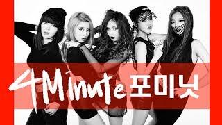 4Minute 포미닛 노동요 145%