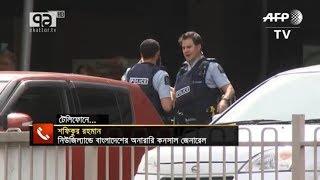 নিউজিল্যান্ডে মসজিদে জঙ্গি হামলা, নিরাপদে আছে টাইগাররা | New Zealand Attack | News| Ekattor TV
