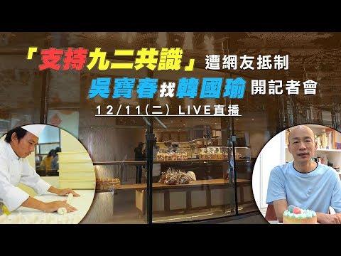 「支持九二共識」遭網友抵制 吳寶春找韓國瑜開記者會|三立新聞網SETN.com