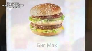 Как должна была выглядеть реклама Макдональдс 3