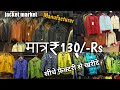 Factory price jackets and Jacket manufacturer/ Starting at 135/-Rs/ Jaffrabad, Delhi || VANSHMJ ||