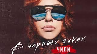 Аудио: ЧИЛИ  - В черных очках