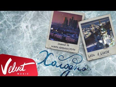 Аудио: ЭММА М, Мари Краймбрери, LX24, Luxor - Холодно (lyric-video) thumbnail