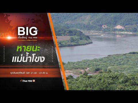 หายนะแม่น้ำโขง : Big Story เรื่องใหญ่ Thai PBS (21 พ.ย. 62)