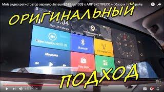 Мій відео реєстратор дзеркало Junsun E515 за 100$ з АЛИЭКСПРЕСС + огляд і тест драйв