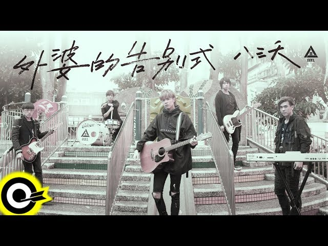 八三夭 831【外婆的告別式 Goodbye Grandma】Official Music Video
