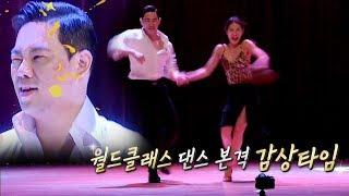 [new 사부] 댄스 스포츠 1인자 박지우의 월드 클래…