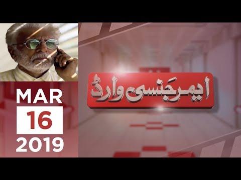 Makafat-e-amal   Emergency Ward   SAMAA TV   Mar 16, 2019