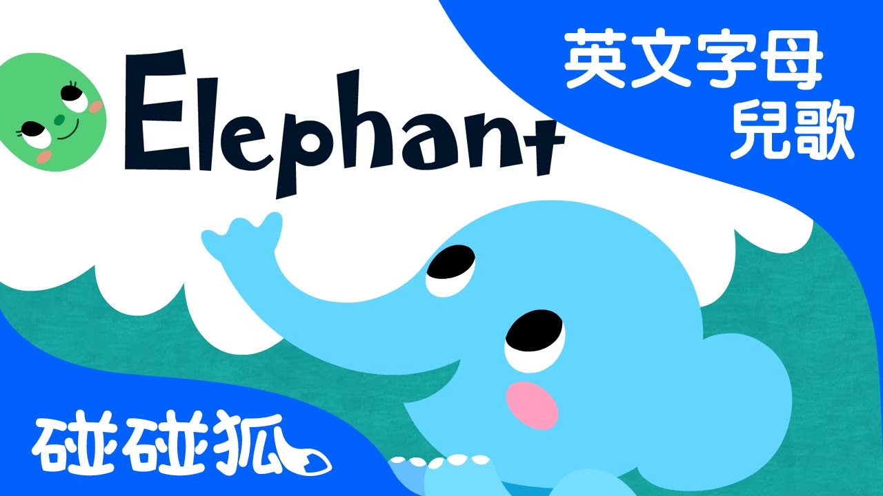 E | Elephant | ABC英文字母 | 碰碰狐!兒童兒歌 - YouTube