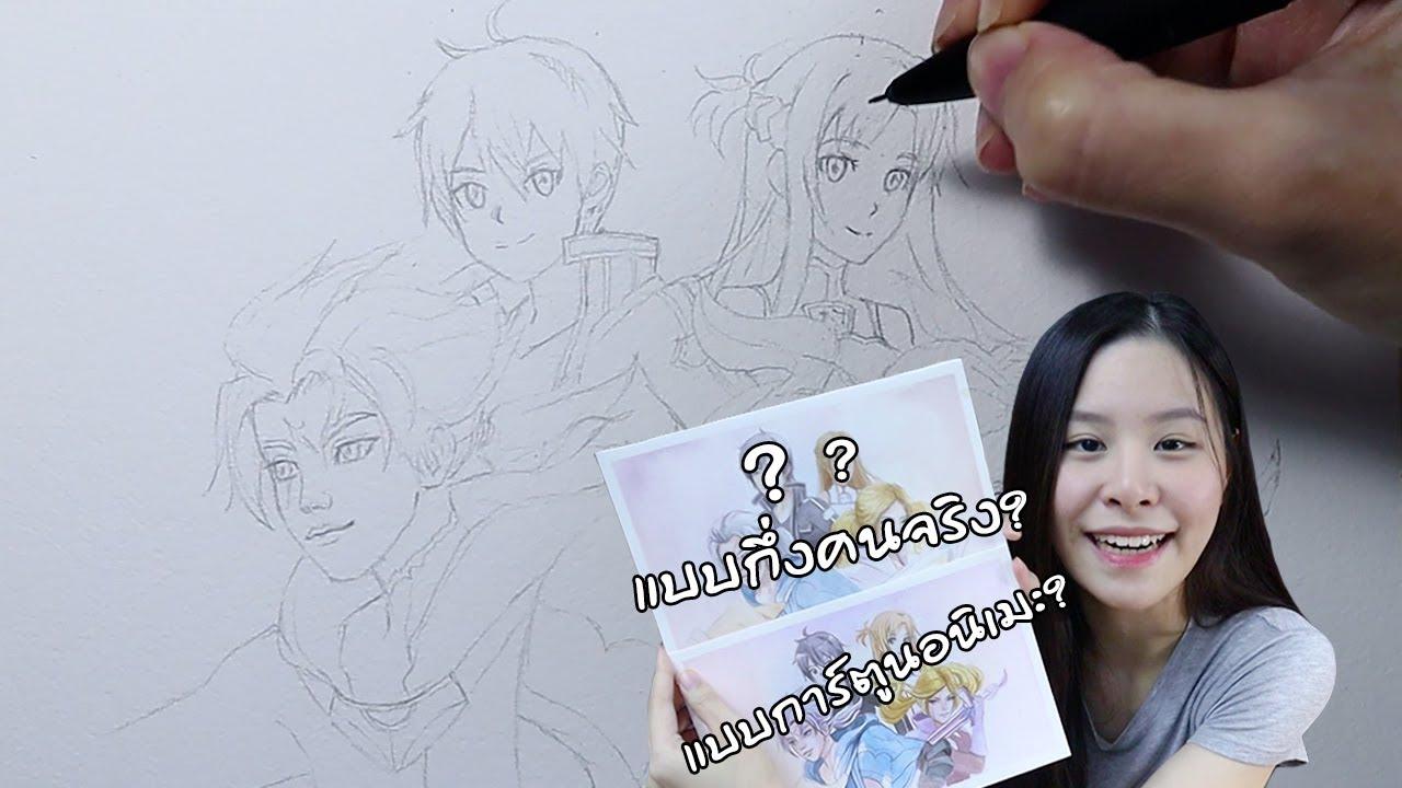 RoV : วาดสกินจาก Sword Art Online เวอร์ชันอนิเมะ vs เวอร์ชันกึ่งคนจริง !!