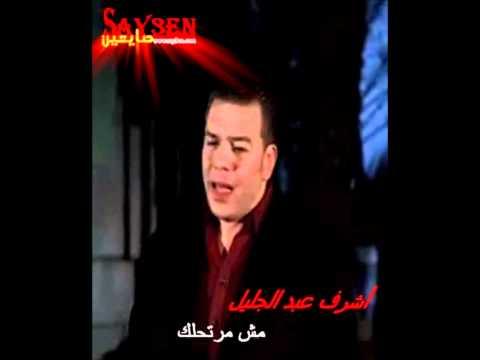اغاني مصريه مسرعه ~ اشرف عبدالجليل_مش مرتحلك 2012