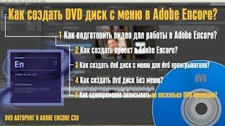 Как создать dvd диск с меню в Adobe Encore CS6