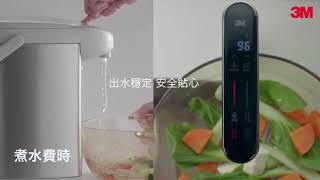 3M HEAT 2000 熱飲機|DEMO影片