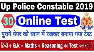 Up Police Constable Online Test || Online Test For Up Police Constable || Online Test