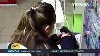 В Чернигове разыскивают женщину, которая обманывала кассиров в магазинах(Мошенничество под гипнозом. Покупая товар, доставала из кошелька деньги, но продавцу купюру не отдавала...., 2016-11-21T18:19:47.000Z)