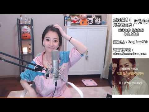 馮提莫 Fengtimo Cover Version【樱花草Ying Hua Cao】Original Singer : SWEETY 2017-11-21 1080P
