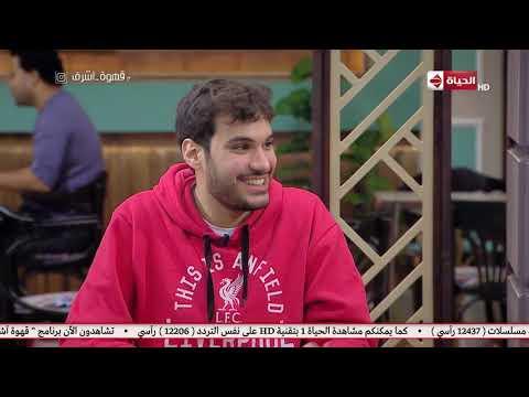 قهوة أشرف - أكرم البزاوي يحكي مواقف طريفة عن ارتداء والده ملابسه خلال التصوير