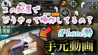 【荒野行動】iPhone 4本指 手元動画 キャラコン勢