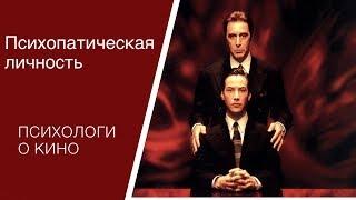 Психологи о кино. Психопатическая личность. х/ф Адвокат дьявола