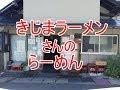 山形ラーメンチャンネル【山形市のきじまラーメン】さんのらーめん