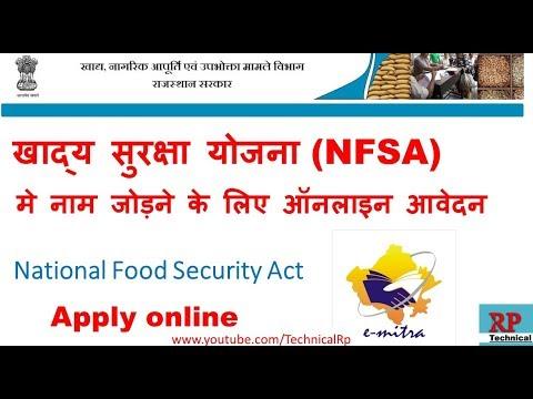 खाद्य सुरक्षा योजना NFSA मे नाम जुड़वाने के लिए ऑनलाइन आवेदन emitra How to active NFSA in ration card