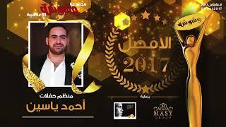 أحمد ياسين يشكر جمهوره على فوزه فى استفتاء الأفضل ٢٠١٧ من وشوشة