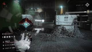 Destiny 2 挑戦 クレート タイタン 3番貨物ベイ 基地 失われたセクター.