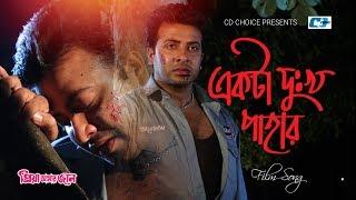 Ekta Dukhho Pahar | S.I Tutul |  Shakib | Apu | Priya Amar Jaan | Bangla Movie Song 2017