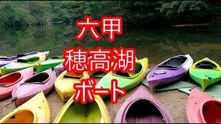 六甲 新穂高湖 ボート thumbnail