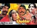 KHUDDAR (FULL MOVIE) - SULTAN RAHI, ANJUMAN & MUSTAFA QURESHI - OFFICIAL PAKISTANI MOVIE